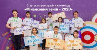 ПриватБанк вручил финансовым гениям 123 тыс. грн грантов