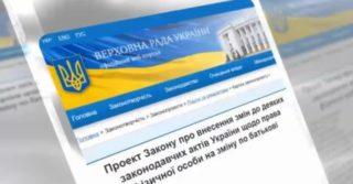 В Украине хотят разрешить менять отчество