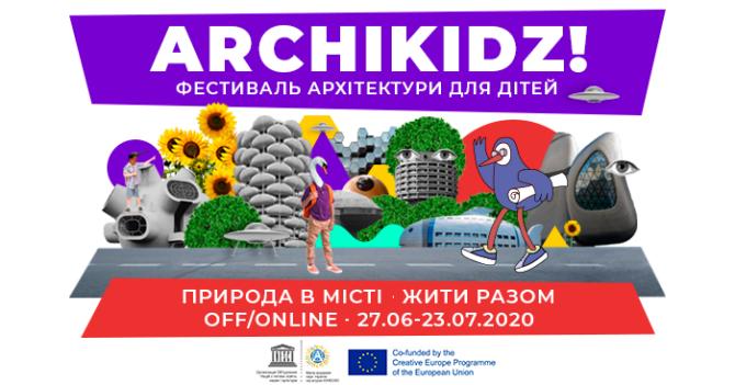 IV Всеукраїнський фестиваль архітектури для дітей ARCHIKIDZ!