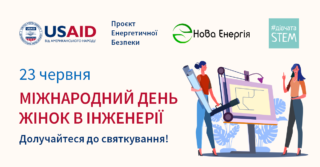 23 июня - Международный день женщин в инженерии