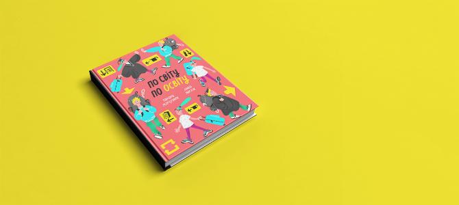 WoMo-книга: По світу по освіту