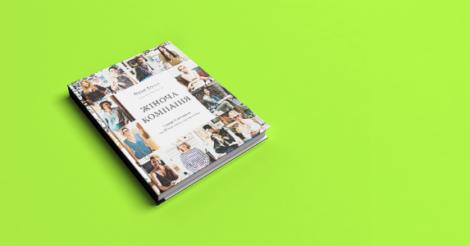 Жіноча компанія: Неймовірна книга про жінок у креативних індустріях