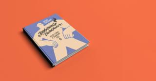 """WoMo-книга: """"Захисники галактики"""": влада і криза в чоловічому світі"""