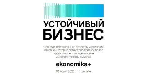 """3 июля пройдет онлайн-конференция """"Устойчивый бизнес"""""""
