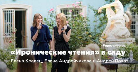 Елена Кравец и Елена Андрейчикова «Иронические чтения»