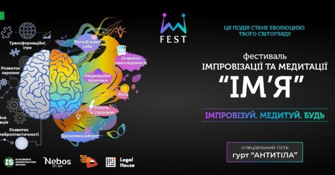 Под Киевом пройдет первый фестиваль импровозации