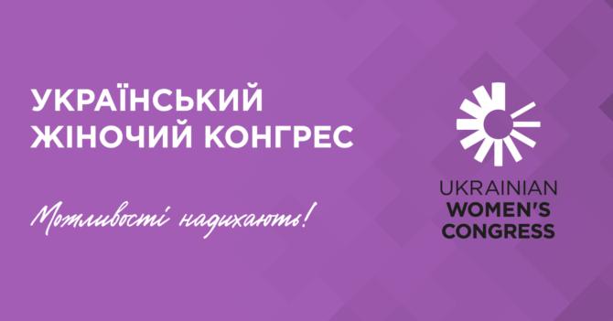 23 липня пройде черговий Український Жіночий Конгрес (online)