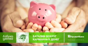 Баталии вокруг карманных денег