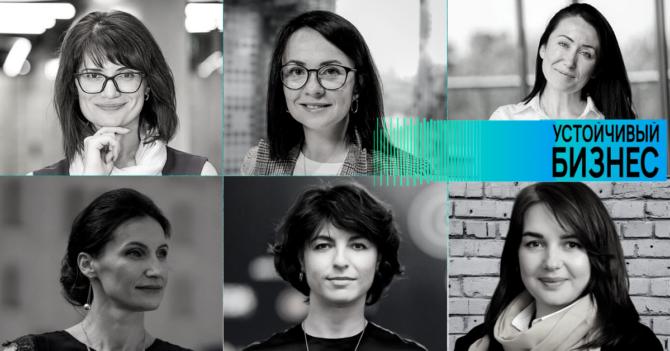 Устойчивый бизнес: Женская точка зрения