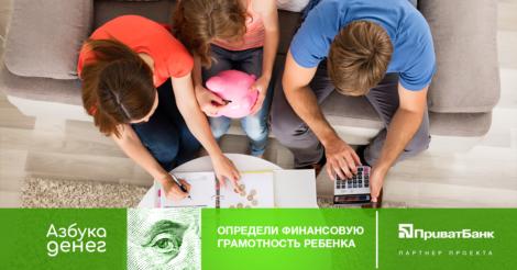 Тест: Определи финансовую грамотность ребенка