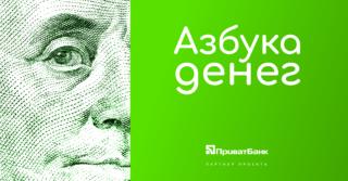 Азбука денег: Почему важно обучать детей финансовой грамотности