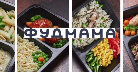 Фудмама - поставщик пищи для Тела и Ума