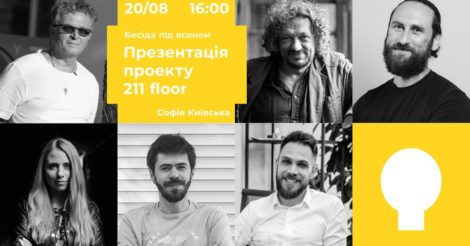Відкриття третього фестивалю високого мистецтва Bouquet Kyiv Stage 2020