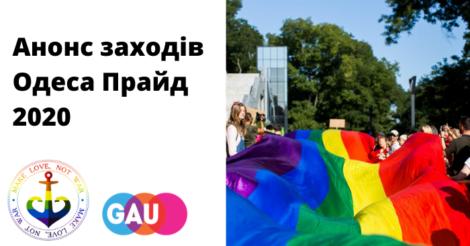 В Одессе пройдет Марш равенства: где и когда