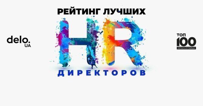 """30 лучших HR-директоров Украины по версии """"ТОП-100. Рейтинги крупнейших"""""""