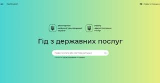 В Украине запустили онлайн-гид по госуслугам