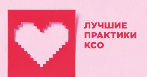Корпоративная марка: список лучших КСО-проектов