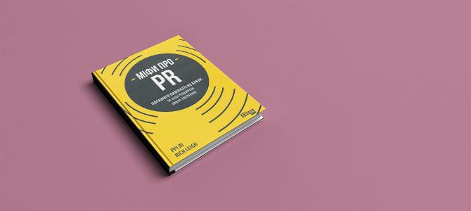 WoMo-книга: Міфи про PR