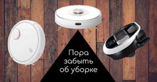 Пора забыть об уборке: обзор трех роботов-пылесосов