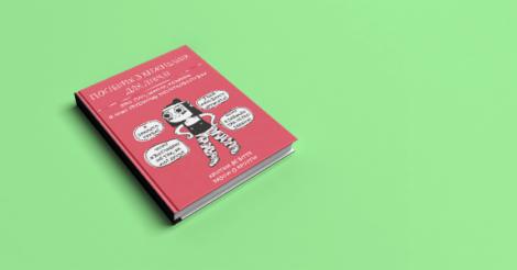 WoMo-книга: Посібник з виживання для дівчат
