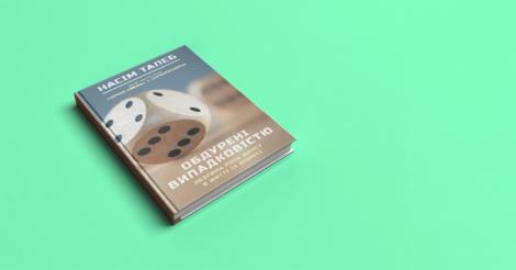"""Нова книга Насіма Талеба """"Обдурені випадковістю. Незрима роль шансу в житті та бізнесі"""""""