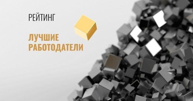 """Журнал """"ТОП-100. Рейтинги крупнейших"""" представляет рейтинг лучших работодателей Украины"""