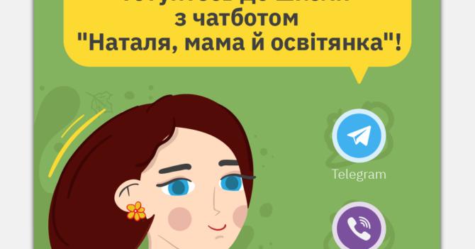 В Украине запустили бота, который поможет определиться с форматом образования