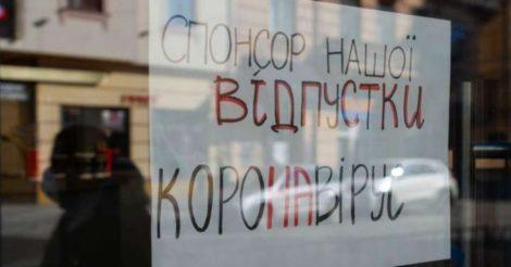 Карантин в Украине продолжат до 31 октября