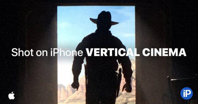 Apple снял вертикальный фильм на iPhone 11 Pro
