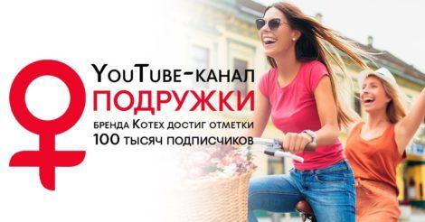 YouTube-проект ПОДРУЖКИ бренда Kotex перешел отметку в 100000 подписчиков