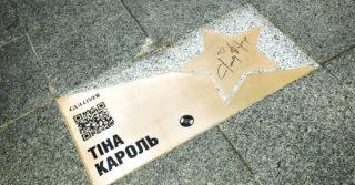 На «Площади звезд» в Киеве открыли звезду Тине Кароль