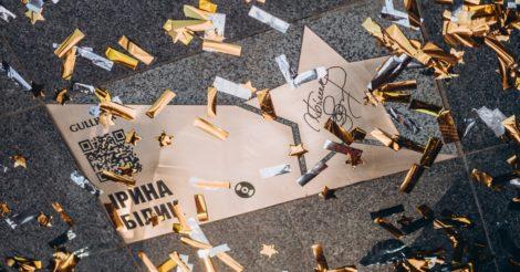 На «Площади звезд» в Киеве открыли 50-ю звезду