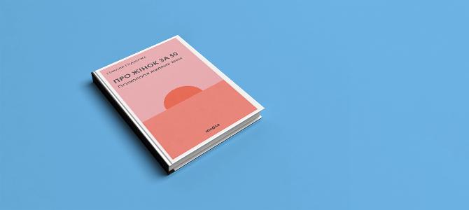 WoMo-книга: Про жінок за 50. Психологія вікових змін