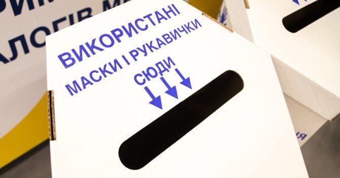 В Киеве можно сдать на переработку использованные маски: где