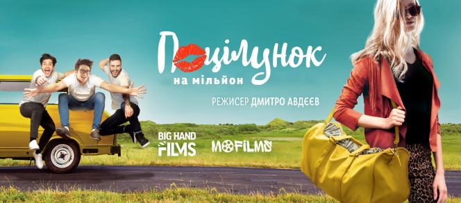 Романтическая комедия Дмитрия Авдеева «Поцелуй на миллион»