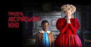 В Украине стартует «Неделя австрийского кино» 2020