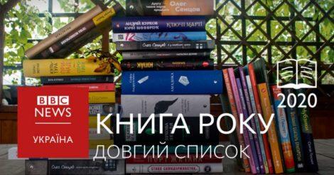 "BBC Украина опубликовало лонг-лист автор премии ""Книга года 2020"""