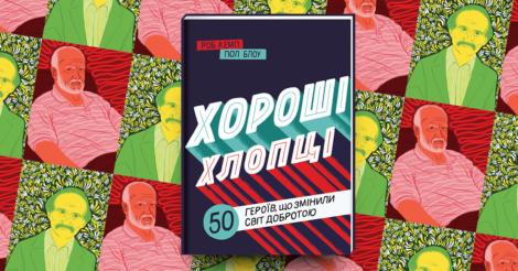 WoMo-книга: Хороші хлопці. 50 героїв, що змінили світ добротою