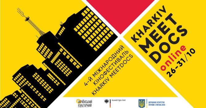 4-й Міжнародний кінофестиваль Kharkiv MeetDocs відбувається в онлайн-форматі