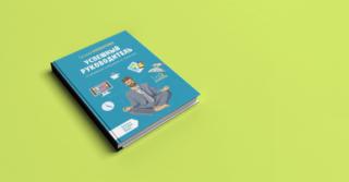 «Успешный руководитель»: Книга об эффективности и лидерстве