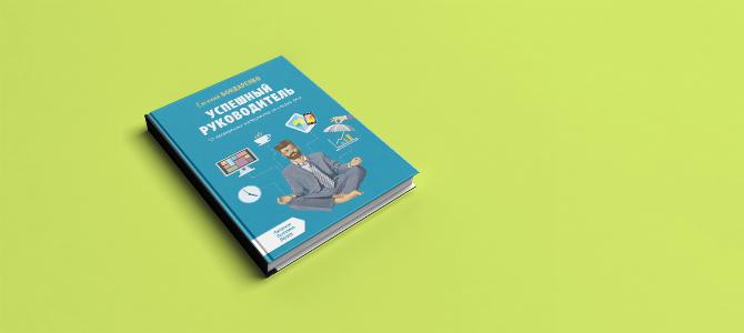 """""""Успешный руководитель"""": Книга об эффективности и лидерстве"""