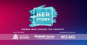 Женский Клуб Ассоциации: «Ее история. Женщины, которые меняют страну»