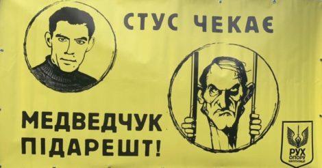 В Украине запретили книгу Вахтанга Кипиани «Справа Василя Стуса»