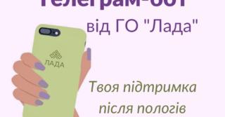 В Украине запустили первый бесплатный чат-бот для поддержки женщин в послеродовой период