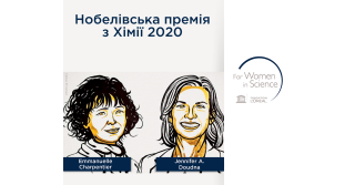 """Лауреатками Нобелівської премії з хімії стали переможниці глобальної премії L'ORÉAL-UNESCO """"Для жінок у науці"""""""