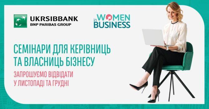 Женщины в бизнесе: Бесплатные семинары от UKRSIBBANK