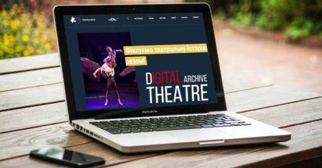 В Україні запрацював Digital Theatre Archiv