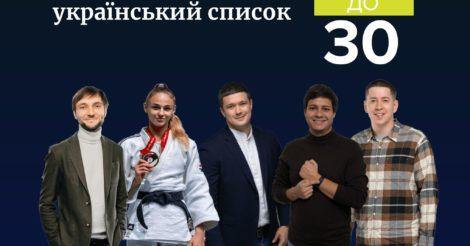 Список «30 до 30» от украинского Forbes: кто попал в рейтинг