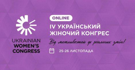 Елена Зеленская и Денис Шмыгаль: кто будет выступать на IV Украинском Женском Конгрессе
