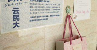 Китайские студенты запустили кампанию о прекращении стигматизации менструации